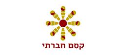 קסם חברתי לוגו
